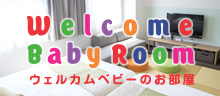 Welcome Baby Room